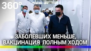 Коронавирус отступает Отделения коронавируса в больницах частично начнут закрывать в Подмосковье