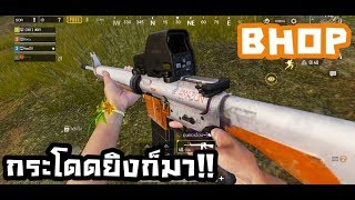 PUBG MOBILE ไทย - Bhop กระโดดยิงก็มา!!!
