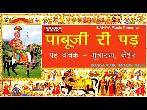 पङ - पाबुजी राठौङ-भोपा मूलाराम केशर,Padd Pabuji Rathore Mularam Keshar