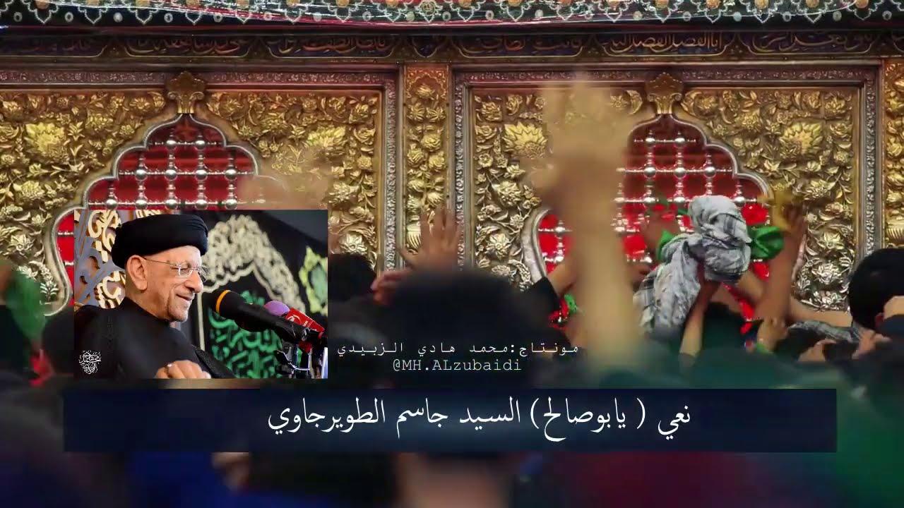 نعي ( يابوصالح) بصوت السيد جاسم الطويرجاوي