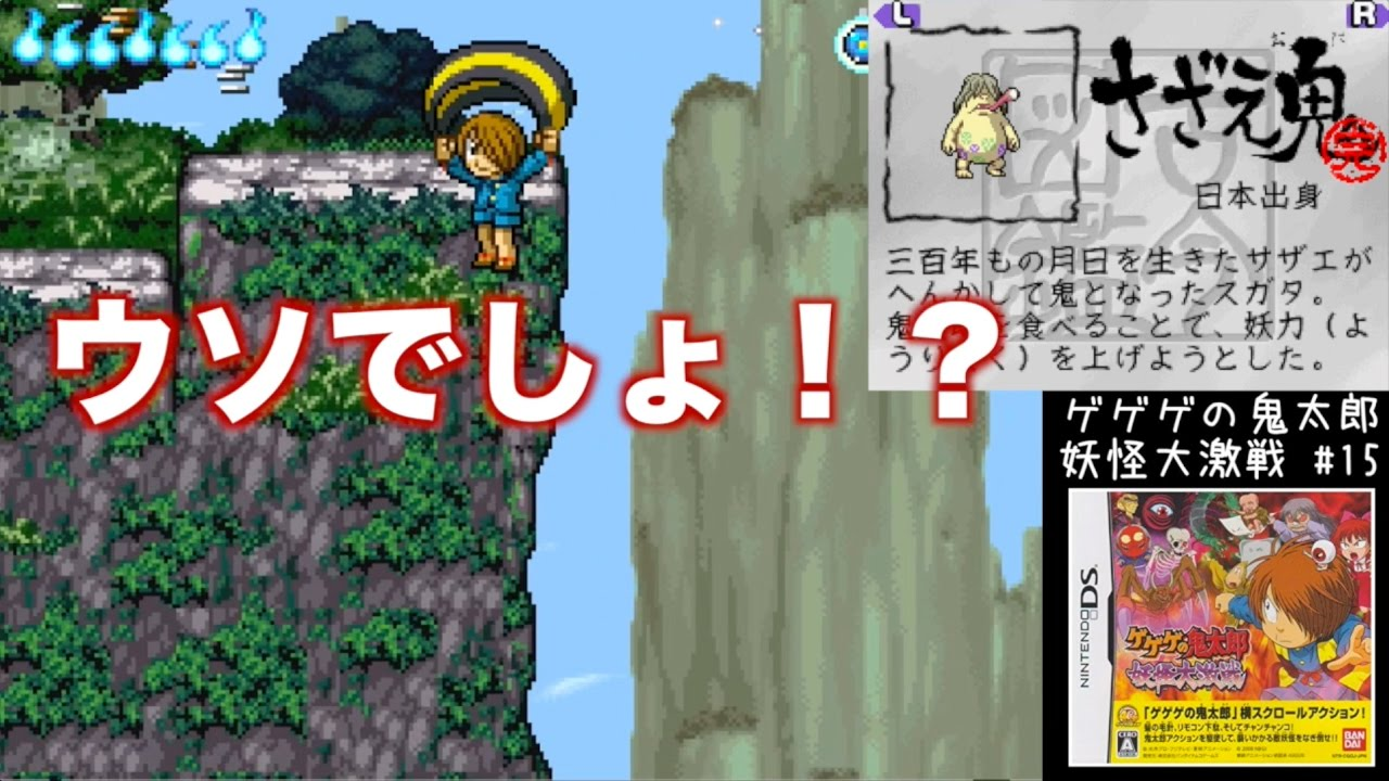 【ゲーム】15 すなねずみと「ゲゲゲの鬼太郎 妖怪大激戦」