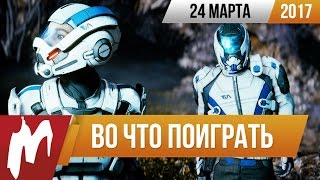 Во что поиграть на этой неделе 24 марта Mass Effect Andromeda, The Crows Eye, Day of Infamy