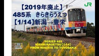 【2019.9廃止】485系 快速きらきらうえつ 象潟行(1/14)新潟→豊栄 KIRAKIRAUETSU RAPID SERVICE TRAIN FROM NIIGATA TO TOYOSAKA