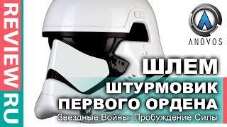 """ЭКСКЛЮЗИВ! Шлем Нового Штурмовика из """"Звездных Войн"""" \ First Order Stormtrooper (Star Wars) ANOVOS"""