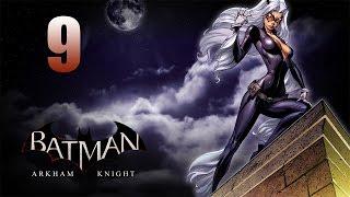 Batman:Arkham Knight - Спасая женщину-кошку#9