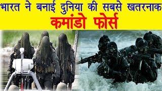 BB News : Most Dangerous Commando Force भारत ने बनाई सबसे खतरनाक कमांडो फोर्स