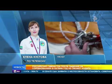 Организаторы турнира в Риге, где упала российская гимнастка, скрывают улики