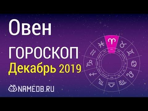 Знак Зодиака Овен - Гороскоп на Декабрь 2019