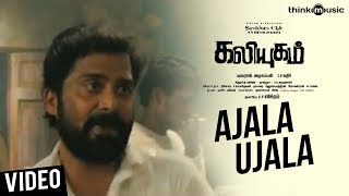 Ajala Ujala - Kaliyugam Song Teaser