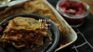 라자냐 만들기 (Lasagna  ラザーニャ)