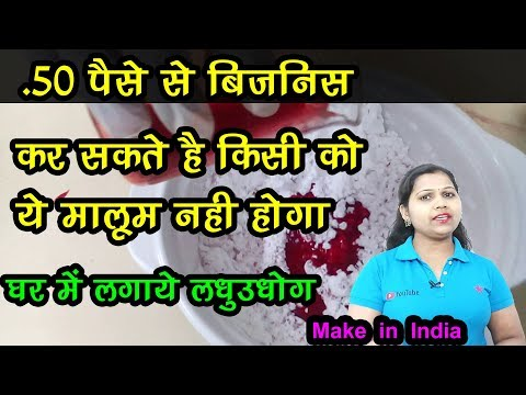small scale business ideas, small business ideas, home based business ideas for women and villagers