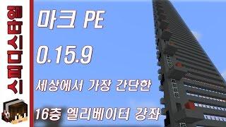 [레드스톤 강좌] 마인크래프트 PE 세상에서 가장 간단한 16층 엘리베이터 [0.15.9]