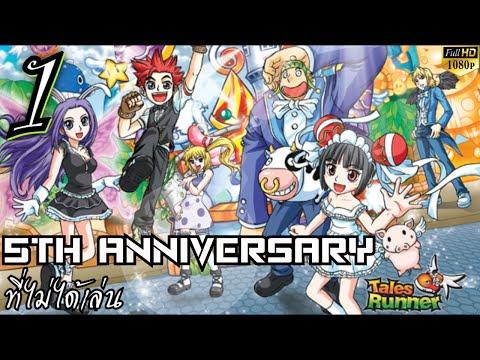 5th Anniversary TalesRunner : #1 พ่อมดออซ