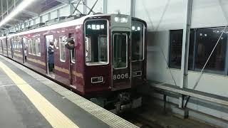 阪急電車 宝塚線 8000系 8006F 発車 三国駅 「20203(2-1)」
