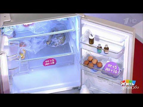 Жить здорово! Хранение продуктов вхолодильнике. (30.11.2017)