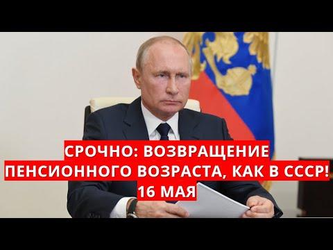 Срочно: возвращение пенсионного возраста, как в СССР! 16 мая