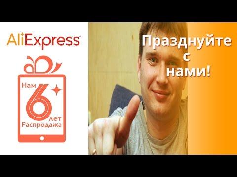 AliExpress — о распродаже «Нам 6 лет» от блоггера Евгения Рыблова
