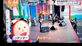 めざましライブ.