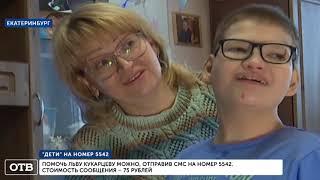 Лева Кукарцев, 14 лет, врожденная хромосомная патология – синдром кошачьего крика