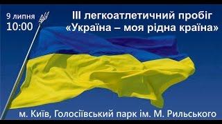 III пробіг «Україна – моя рідна країна»