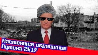 Настоящее обращение Путина 2017|RYTP