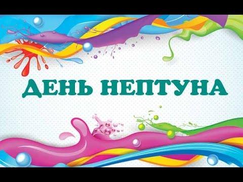 """Частный детский сад """"В гостях у Солнышка"""". День Нептуна"""