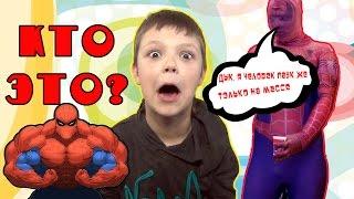 Человек-паук на массе - приколы нашей семьи