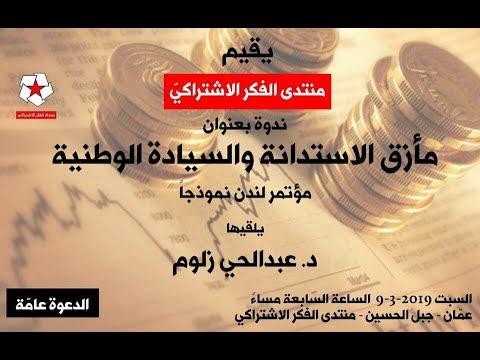 مأزق الاستدانة و السيادة الوطنية - د. عبد الحي زلوم