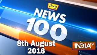 News 100 | 8th August, 2016 (Part 1) - India TV