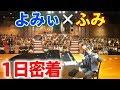 よみぃ×ふみコンサート、当日の様子を密着レポート!【ピアノコンサートin大阪】