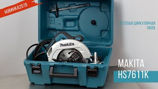 HS7611K Сетевая циркулярная пила Makita  Обзор комплектация характеристики