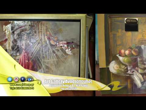 Art Gallery Αναστόπουλος | Πίνακες Ζωγραφικής Νέα Ιωνία,Πίνακες,Κορνίζες,Καθρέπτες