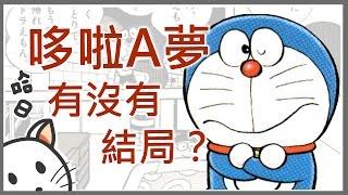 哆啦A夢傳說中的3部結局!到底是真是假?謎底這就揭曉了...