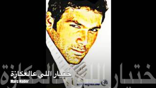 Khityar el 3al 3ekkaze - Marc Nader Cover