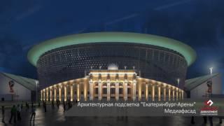 Синара-Девелопмент. Архитектурная подсветка Екатеринбург-Арены
