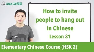 How to invite people to hang out in Chinese | HSK 2 - Lesson 31 (Clip) - Learn Mandarin Chinese