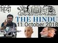 11 October 2018 The Hindu Newspaper Analysis in Hindi (हिंदी में) - News Current Affairs #MeToo