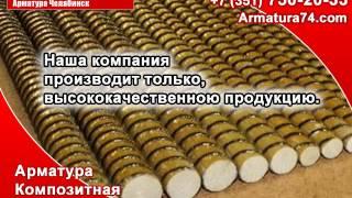 видео Продажа арматуры в Челябинске