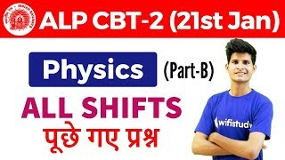 RRB ALP CBT-2 (21 Jan 2019, All Shifts) Physics | Exam Analysis & Asked Questions