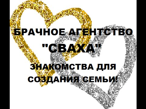 сайты знакомств якутск