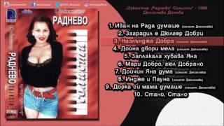 Десислава и орк. Раднево - Назлънджа Добра (AUDIO)
