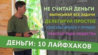10 лайфхаков по деньгам и самореализации. Комплексное развитие человека. Павел Соколов