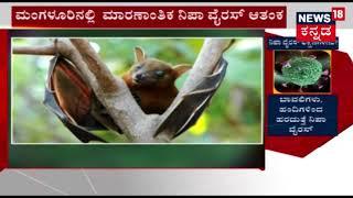 Breaking | Nipah Virus Reaches K'taka | Victim Identified In Mangalore