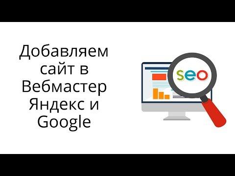 Как зарегистрировать сайт в Яндекс и Гугл?