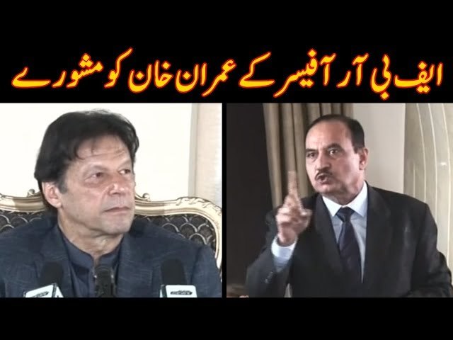 See what advice FBR officer gives to PM Imran Khan
