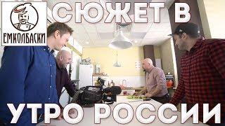 """Сюжет о колбасе для """"УТРО РОССИИ"""" 12.03.2018."""