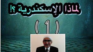 232 لماذا الإسكندرية, الجزء الأول