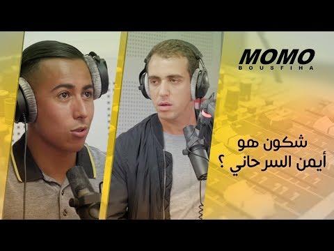 Aymane Serhani avec Momo  - شكون هو أيمن السرحاني ؟