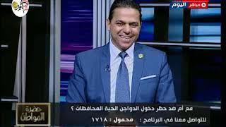 حضرة المواطن مع سيد علي| مناقشة لقرار منع تداول الدواجن الحية 13-10-2018