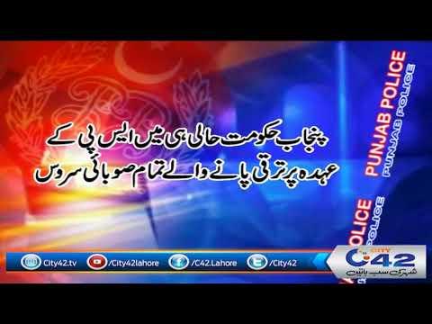 حکومت پنجاب کا صوبائی سروس کے پولیس افسران کو پی ایس پی کیڈر دینے کا فیصلہ
